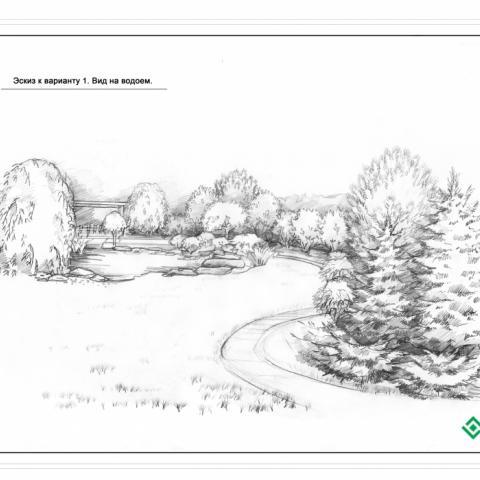 Ландшафтный проект сад1. Эскиз видовой точки 1. Вид на водоем